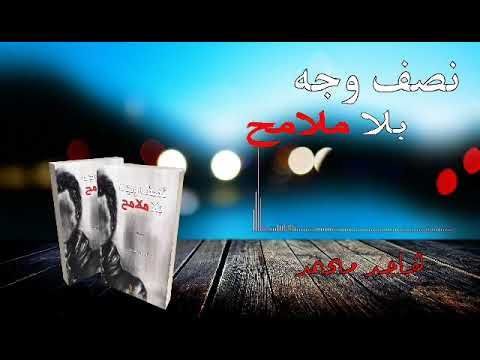 ياصديقي اقتباس من كتاب نصف وجه بلا ملامح للكاتب هاجد محمد Youtube
