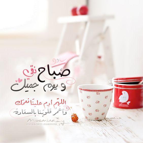 صباح الأمل والسعادة Beautiful Morning Messages Good Morning Love Messages Good Morning Cards