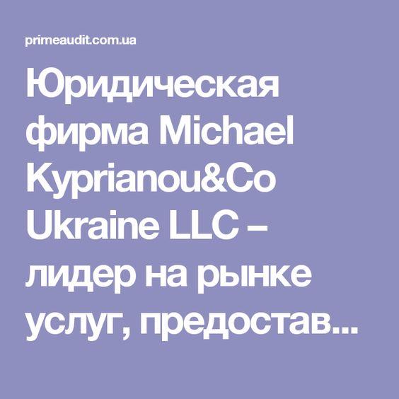Юридическая фирма Michael Kyprianou&Co Ukraine LLC