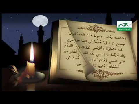 Dua Douaa Doaa دعاء كميل بن زياد بصوت القارىء وليد المزيدي Dua Kumayl Youtube Ebook Pdf Projects To Try Ebook