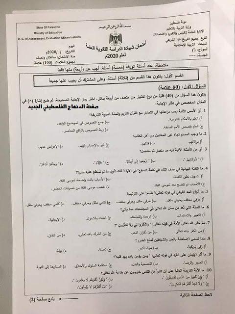 امتحان التربية الاسلامية اللجنة للتوجيهي الاجابات 2020 Bullet Journal Journal