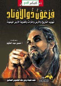 تحميل كتاب فرعون ذو الأوتاد Pdf أحمد سعد الدين Pdf Books Reading Pdf Books Pdf Books Download
