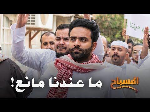 احمد شريف المسباح ما عندنا مانع Youtube Jeddah Poster Movies