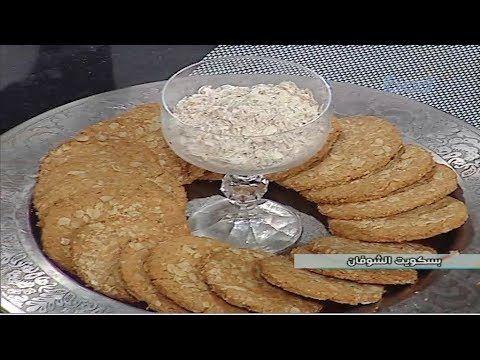 طريقة عمل بسكويت الشوفان للشيف محمد ابراهيم علي فوود Youtube Food Biscuits Breakfast