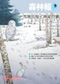 森林報.冬-雪地出現了神祕符號
