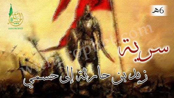 سرية زيد بن حارثة إلى ح س م ى جذام 6 هـ وفاء المسلمين بالعهد Moose Art