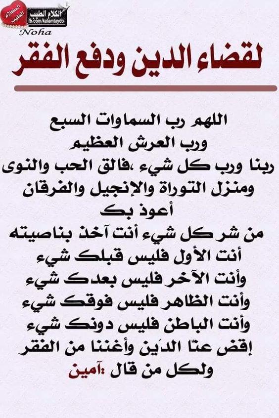 Pin By Ehab Saied On أدعية ومأثورات Islamic Quotes Duaa Islam Islam Quran