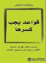 قواعد يجب كسرها Pdf Books Reading Pdf Books Free Books Download