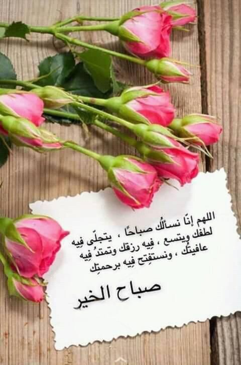 Pin By Aldahan On صلوات على محمد واله و صباحياة In 2021 Good Morning Arabic Beautiful Morning 10 Things