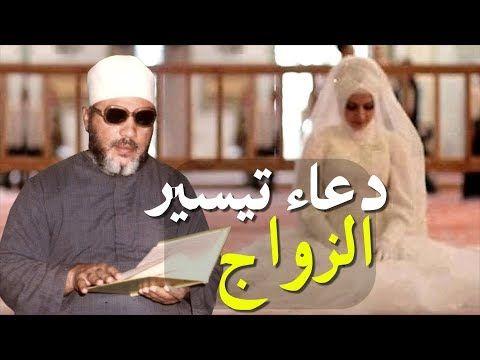 اجمل ما قال الشيخ كشك لكل فتاة تأخر زواجها دعاء تيسير الزواج Youtube Movies Movie Posters Poster