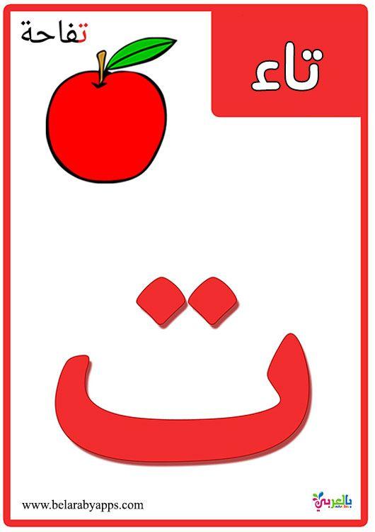 تعليم الحروف للاطفال 3 سنوات بطاقات الحروف الهجائية مع الصور بالعربي نتعلم Learn Arabic Alphabet Arabic Worksheets Arabic Alphabet