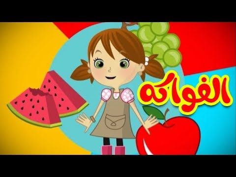 الفواكه طيور بيبي Toyor Baby Youtube Fruit Song Fruit Names Songs