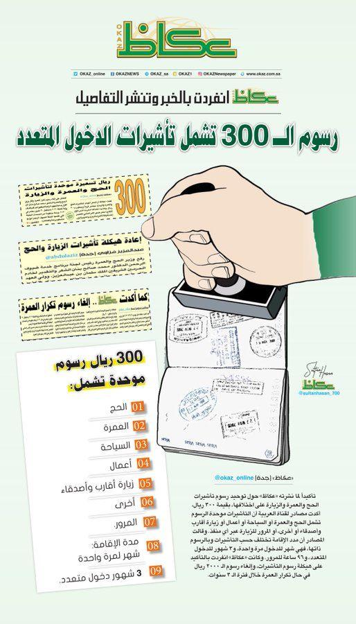 رسوم الـ 300 تشمل تأشيرات الدخول المتعدد Saudi Arabia News Asa Peanuts Comics