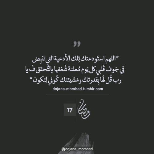 اللهم استودعتك تلك الادعية الاي تنبض في جوف قلبي كل يوم معلنة شغفها بالتحقق ف يا رب قل لها بقدرتك ومشيئت Ramadan Quotes Quran Quotes Inspirational Words Quotes