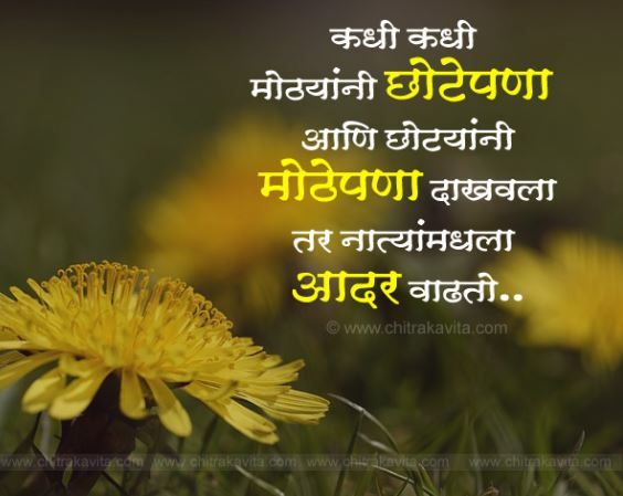 inspirational thoughts in marathi yallappa raje
