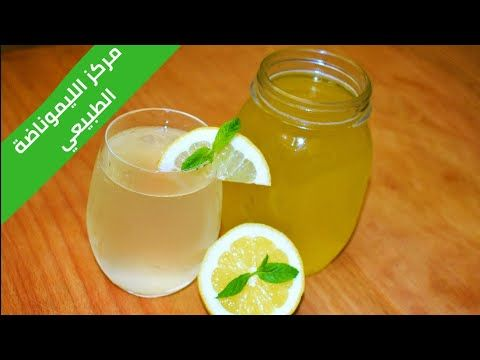 23 مركز عصير الليموناضة بطريقة اقتصادية بدون مواد حافظة وداعا للعصائر التجاريه Youtube Glass Of Milk Fruit Desserts