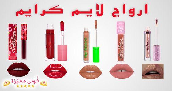 ارواج لايم كرايم الاصلية تتنوع بها الالوان و الاسعار و المميزات ايضا حيث سنوضح كيفية الحصول عليها لعمل مكياج شفاه ناع Lime Crime Lipstick Lipstick Lime Crime