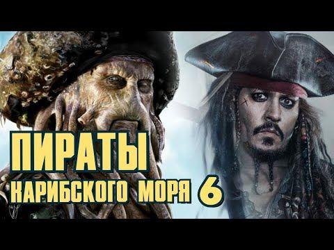 Piraty Karibskogo Morya 6 Samye Ozhidaemye Filmy Youtube Movies Movie Posters Poster