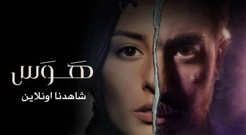 مسلسل هوس Blog Blog Posts Movies