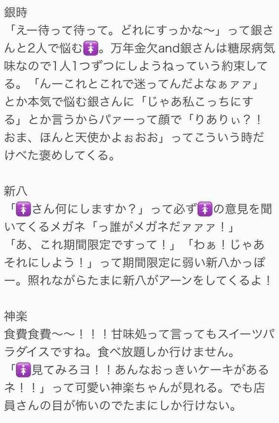 銀魂 夢 小説 沖田