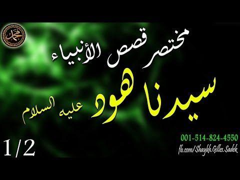 10 مختصر قصص الأنبياء 1 2 سيدنا هود عليه الصلاة والسلام Youtube Calligraphy Arabic Calligraphy