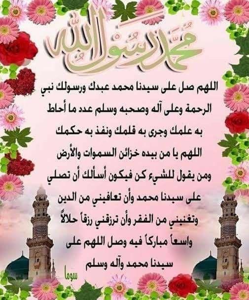 Pin By Khadija Ali On الصلاة على الرسول صلى الله عليه وسلم Romantic Love Quotes Romantic Love Romantic