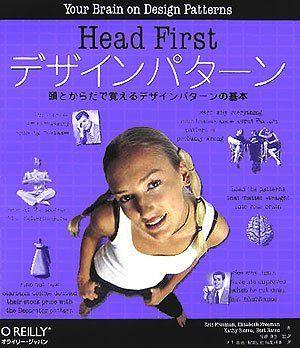 Head Firstデザインパターン ―頭とからだで覚えるデザインパターンの基本 Eric Freeman, http://www.amazon.co.jp/dp/4873112494/ref=cm_sw_r_pi_dp_4Kczrb1ZYS4QE