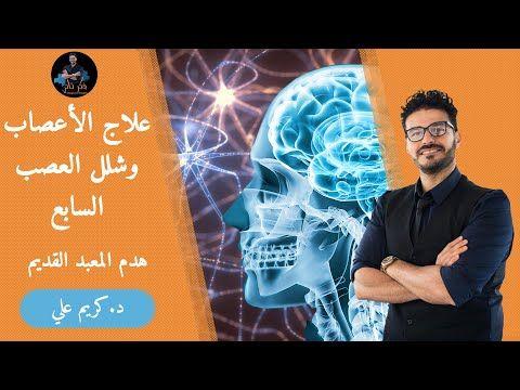 ١٠٢ التهاب وشلل العصب السابع علاج الاعصاب بين الطب التقليدي والطب الوظيفى Youtube Ali Quotes Movie Posters Medical