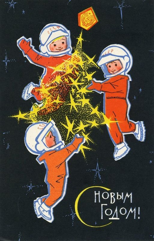 """Советский художник"", Vintage Soviet Christmas postcard .c1966 . Cosmonaut children with a Christmas tree.:"