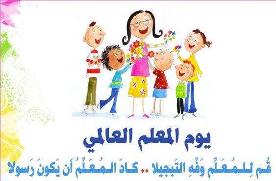 Image Result For كروت يوم المعلم Teacher Cartoon Painting For Kids Teachers Day