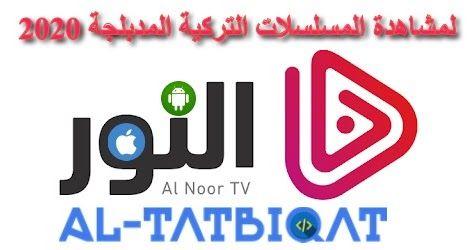 تحميل تطبيق النور Alnoor Tv لمشاهدة المسلسلات التركية المدبلجة 2020 مرحبا متابعيموقع منبع التطبيقاتاليوم سنتكلم ع Company Logo Allianz Logo Tech Company Logos