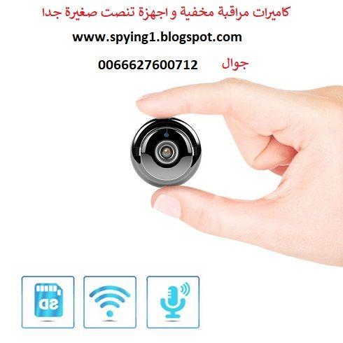 كاميرات تجسس مخفية مراقبة من خلال الجوال عن بعد صوت و صورة White Out Tape White Out Save