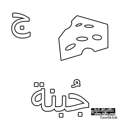 Pin By يد وية On حروف Arabic Alphabet Alphabet Coloring Pages Learn Arabic Alphabet
