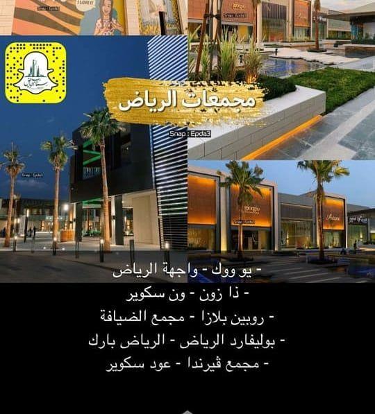 مجمعات الرياض قائمة مطاعم و كوفيات عود سكوير من سناب الرياض Beach Trip Dog Food Recipes Food Industry