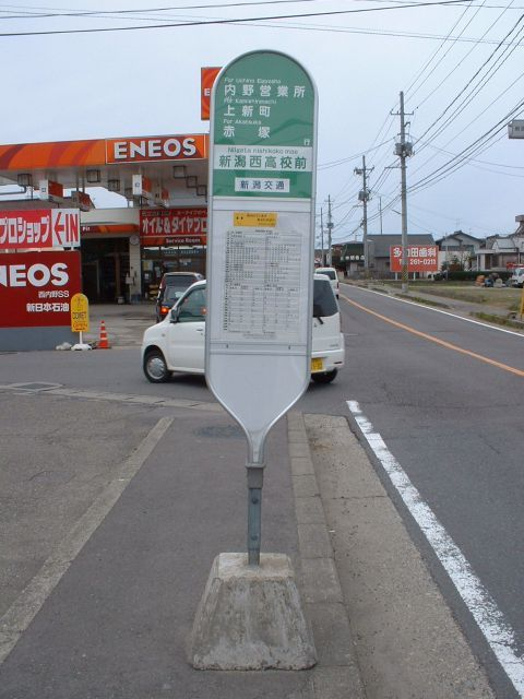 Japanese Bus Stop With Images Bus Stop Pay Phone Wayfinding