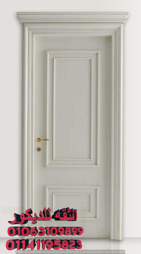 نحن متخصصون لتصنيع وتركيب نجارة باب وشباك على درجة عالية من الجودة والشياكة من حيث الموديلات و الخام Wood Doors Interior Doors Interior Wooden Main Door Design