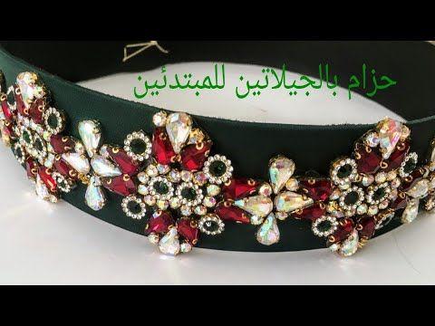 اصنعي حزام أو مضمة بالجوهر بأقل الأسعار من منزلك بالجيلاتين ورد على متتبعة Youtube Perl Crown Jewelry Jewelry