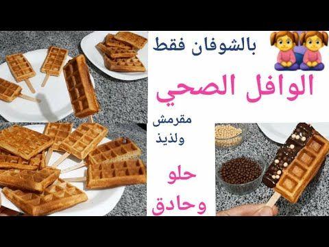 بالشوفان فقط الوافل الصحي محسوب السعرات مقرمش ولذيذ حلو وحادق Youtube Waffles Food Breakfast
