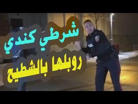 شاهد شرطي يرقص في احتفالات الجزائريين في مونتريال Gaming Logos Logos Photography