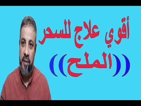 أقوي علاج للسحر الملح اسماعيل الجعبيري Youtube Omar Poster Movie Posters