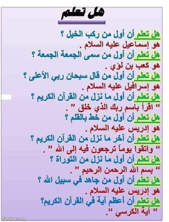 Pin By Essam On الكلام الطيب In 2020 Word Search Puzzle Math English News
