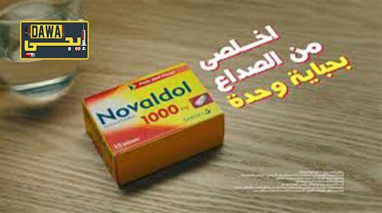 اقراص نوفالدول 1000 باراسيتامول اقوي مسكن و خافض حرارة امان و فعال