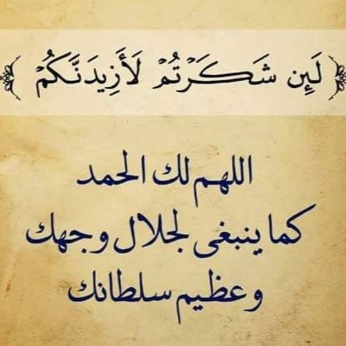 أنشودة شكرا ياربي رائعه جداااا Quran Verses Arabic Quotes Islamic Art Calligraphy