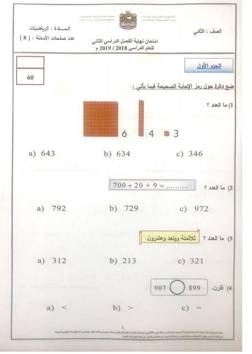 الامتحان الوزارى مع الحل مادة الرياضات للصف الثاني نهاية الفصل الثانى 2019 الامارات Math Exam School