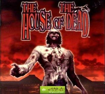 The House Of The Dead تحميل لعبة بيت الرعب 1 من ميديا فاير العاب للكمبيوتر العاب مغامرات خفيفه للكمبيوتر Free Download Download Video Game Characters
