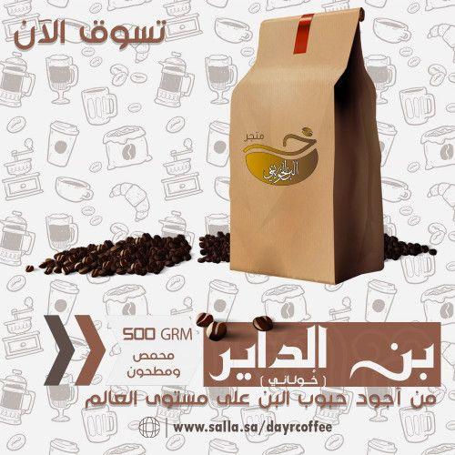 متجر البن الخولاني قهوة الداير Coffee Coffee Lover Coffee Beans