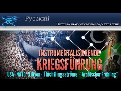 Инструментализированное ведение войны |  Pусский | www.kla.tv