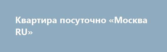 Квартира посуточно «Москва RU» http://www.pogruzimvse.ru/doska/?adv_id=295020 Без комиссии! Сдаётся посуточно для группы или семьи. Конференции, семинары, путешествия, деловые поездки, свадьбы. Рядом находится Измайловский кремль, Измайловский парк и лес, до центра 20 минут, до конференц зала Измайлово 7 минут, до выставки в Сокольниках 20 минут.    • В квартире есть все необходимое: постельное белье, полотенца, железная дверь, ванна, горячая и холодная вода круглосуточно, холодильник…