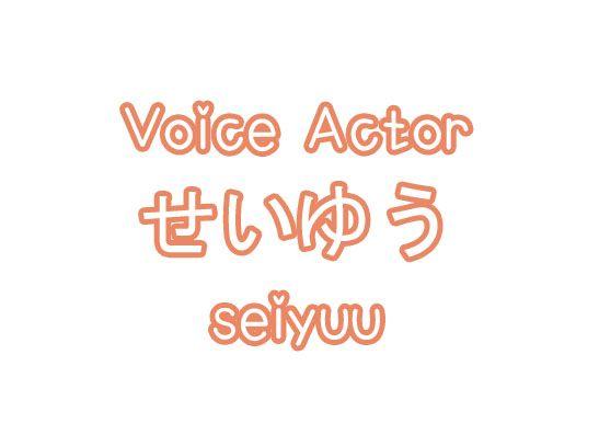Seiyuu - cv meaning