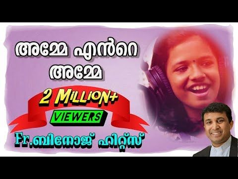 I Just Converted Amme Ente Amme Ente Ishoyude Amme Sreyakutty Full Video New 2018 Mariyan Christian Song Malayalam At In 2020 Mothers Day Songs Christian Songs Songs